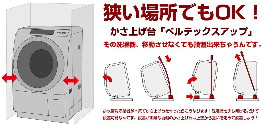狭い場所でもOK!かさ上げ台「ベルテックスアップ」その洗濯機、移動させなくても設置出来ちゃうんです。排水管洗浄業者が本気でかさ上げ台を作ったらこうなります!洗濯機を少し傾けるだけで設置可能なんです。設置が困難な後側のかさ上げ台は上空から狙いを定めて設置しよう!